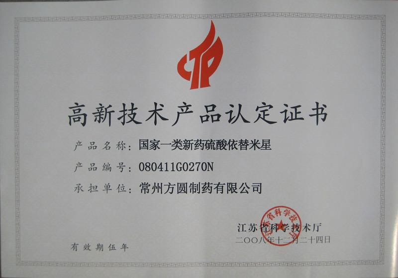 高新技术产品-ETM-2008年.jpg