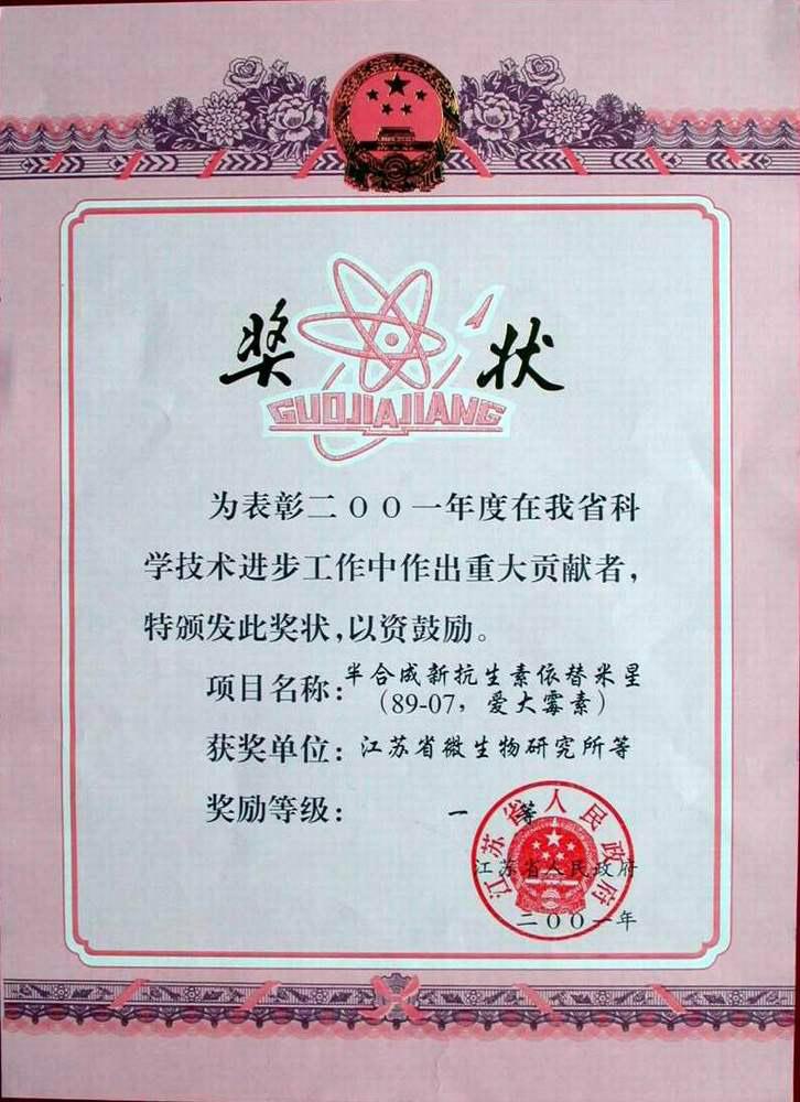 8907江苏进步一等奖证书.jpg