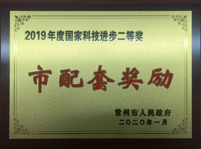 2019年度国家科技进步二等奖市配套奖励w.jpg