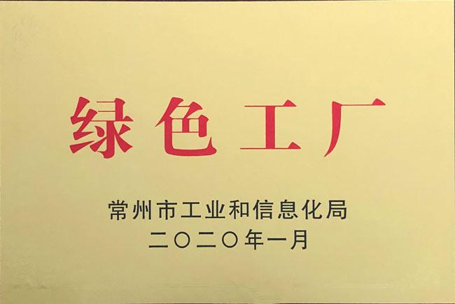 2019年常州市绿色工changjiang牌w.jpg